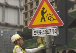 Güney Kore'de telefon bağımlılarına özel trafik levhaları